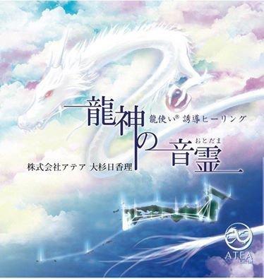 龍神の音霊魂CD
